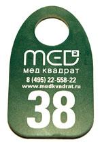 Гардеробный номерок из пластика