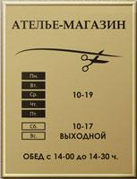 Фасадная табличка с лазерной гравировкой