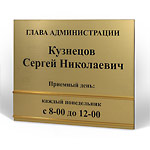 Табличка со сменной информацией